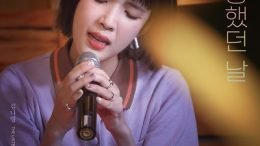 Kim Na Young The day I loved you Cover