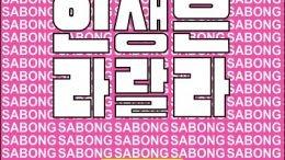 NOH SABONG Life is a LA LA LA Cover