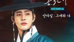 Yang Da Il Lovers of the Red Sky OST Part 3 Cover