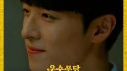 YOO SEONHO Shaman Girl Ga Doo Shim OST Part 3 Cover
