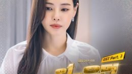 CHUNG HA One the Woman OST Part 3 Cover
