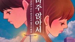 Nautilus & Lee YoungHyun Sad Ending Cover